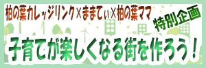 kashiwanoha-tukurou-orange