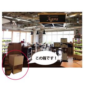box at cafeAgora