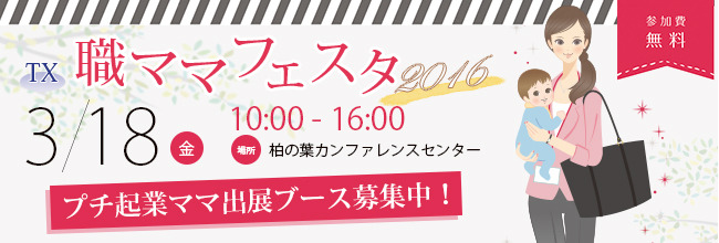 banner_shokumama2016_650