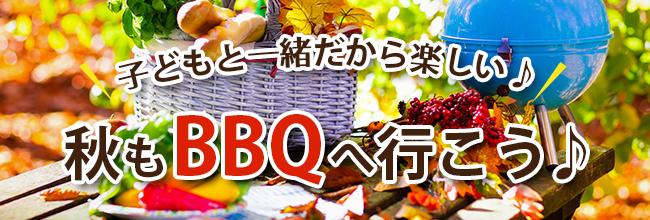 autumn_bbq_650