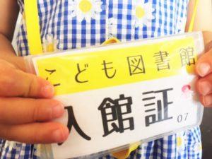 黄色のストラップが可愛い 入館証に、娘は大喜び♪