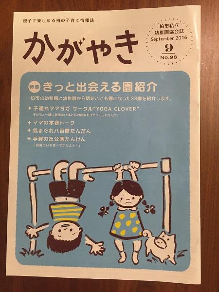 話題にあがった子育て情報誌「かがやき」。幼稚園情報満載