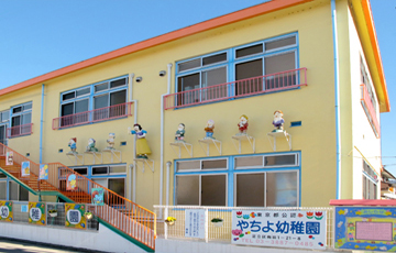 八千代幼稚園