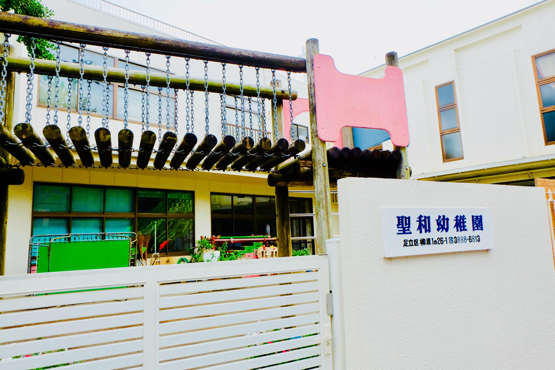 聖和幼稚園